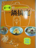 【書寶二手書T1/餐飲_WGN】這一餐一鍋搞定:60道無油煙的速食電鍋菜(暢銷新裝版)_邱寶鈅