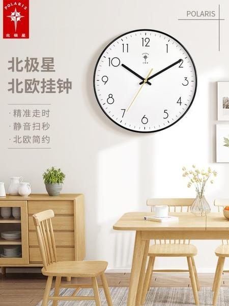 北極星掛鐘客廳北歐鐘錶掛墻家用時鐘現代簡約大氣掛錶時尚石英鐘 酷男精品館