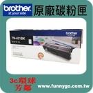 BROTHER 兄弟 原廠黑色碳粉匣 TN-451 BK