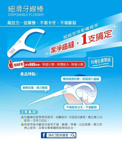 3M RFPS12 細滑牙線棒散裝超值分享包(500支入)