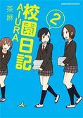 校園日記AIURA(2)