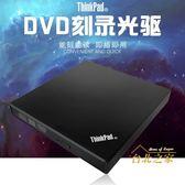 聯想外置移動光驅DVD刻錄機台式筆記本一體機通用USB外接光碟機