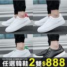 任選2雙888休閒鞋板鞋繫帶休閒鞋潮流韓版小白鞋【09S1720】