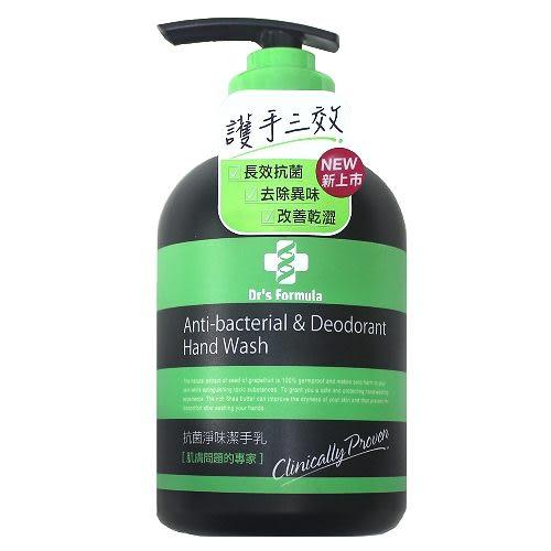台塑生醫 抗菌 淨味 潔手乳 洗手乳 (300g)