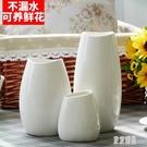 現代簡約白色小花瓶北歐客廳干花插花餐桌裝飾品擺件 LJ5195【極致男人】