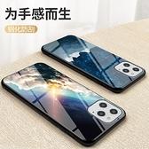 iPhone12 iPhone11 Pro Max 星空銀河 玻璃殼 全包 手機殼 軟邊框 防摔殼 高顏值