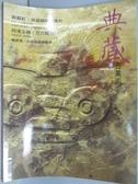 【書寶二手書T1/雜誌期刊_YKG】典藏古美術_144期_良渚玉器亙古魅力