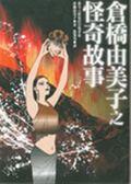 (二手書)倉橋由美子之怪奇故事