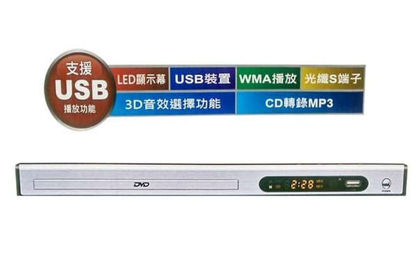 【中彰投電器】Kolin歌林(MP3/USB)DVD多媒體播放器,KMP-WD04【全館刷卡分期+免運費】