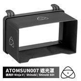 ATOMOS 澳洲 外接螢幕遮光罩 Sunhood for Ninja V / Shinobi / Shinobi SDI 公司貨 ATOMSUN007