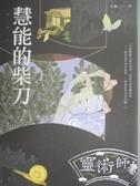 【書寶二手書T8/一般小說_NPM】慧能的柴刀:靈術師偵探系列_舟動