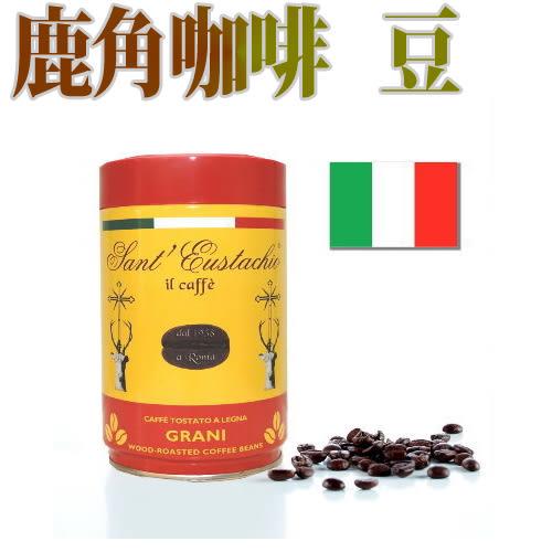 鹿角咖啡豆- 250G 義大利原裝進口 羅馬三大老咖啡(鹿角 老希臘 金杯)