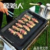 原始人燒烤工具配件家用燒烤盤韓式不黏大煎盤戶外烤肉盤45*30cm NMS名購居家