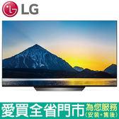 LG55型最先進OLED4K智慧連網電視OLED55B8PWA含配送到府+標準安裝【愛買】