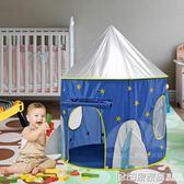 兒童火箭款帳篷游戲屋星男孩女孩室內外空城堡幼兒園過家家小房子 印象家品旗艦店