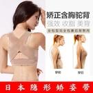 日本背揹佳防駝背矯正帶成人女士隱形學生背部糾正神器坐姿矯正器 快速出貨