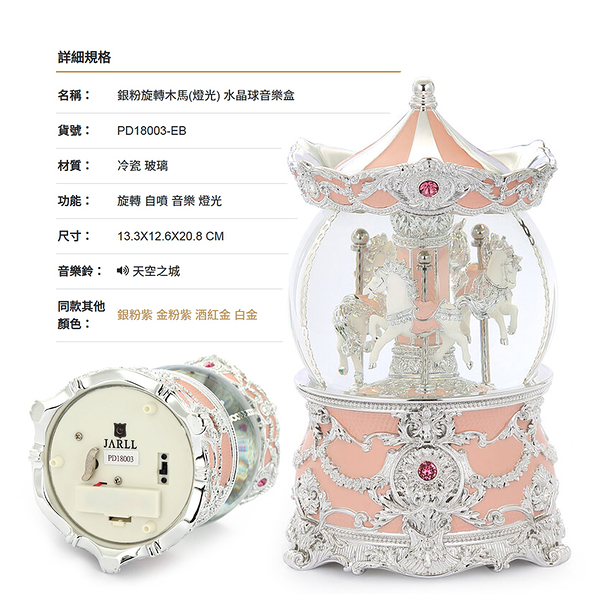 JARLL 銀粉(PD18003) 旋轉木馬(燈光) 水晶球音樂盒【生日 紀念日 告白結婚禮物 情人節】讚爾藝術