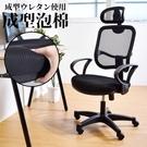 辦公椅 主管椅 人體工學椅 三服貼高背頭枕透氣網背辦公椅 凱堡家居【A20013】