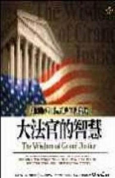 (二手書)大法官的智慧:美國聯邦法院經典案例精選