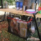 戶外野營便攜收納架野餐桌置物架掛網燒烤工具包廚房雜物收納網袋 聖誕節鉅惠
