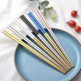304不銹鋼筷子家用防滑創意餐具防燙方形筷子套裝銀鐵家庭裝