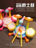 兒童敲打爵士鼓寶寶架子鼓玩具初學者樂器男孩女孩1-3-6歲電子鼓 後街五號