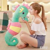 海馬床上睡覺抱枕女生懶人萌布娃娃公仔韓國玩偶毛絨玩具女孩可愛 js26553『紅袖伊人』