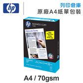 HP BUSINESS COPY 多 影印紙A4 70g 單包裝