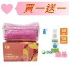 買1盒口罩送1瓶次氯酸水(台灣國際生醫) 一般成人 醫療口罩 平面 (50入/盒) (桃紅)