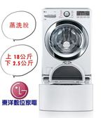 ***東洋數位家電***含運+安裝 LG WiFi滾筒洗衣機TWINWash(蒸洗脫) 18公斤+2.5公分 WD-S18VBW + WT-D250HW