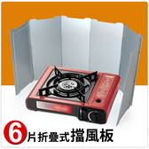 【6片折疊式擋風板】廚房 瓦斯爐 烤肉 中秋節 板子 CC-6630 [百貨通]