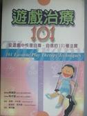 【書寶二手書T4/心理_NAT】遊戲治療101_海德.卡杜森、 查理斯.雪芙爾