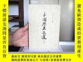 二手書博民逛書店罕見中國歷史文選(下冊)4736 周予同主編 中華書局 出版19