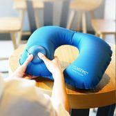 旅行枕頭護脖子頸椎枕飛機靠枕成人 旅游便攜按壓自動充氣U型枕