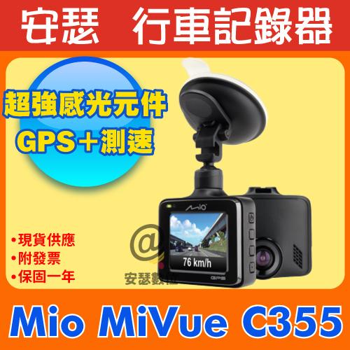 MIO C355 【送16G+拭鏡布+拍拍燈】行車記錄器 SONY 感光元件