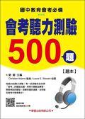會考聽力測驗500題【題本】