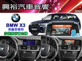 【專車專款】2011~2012年 BMW X3專用8吋觸控螢幕多媒體主機*藍芽+導航+數位四合一(倒車選配)