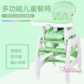 兒童餐椅 多功能寶寶吃飯椅餐桌椅變學習桌帶搖馬腳輪餐椅T 3色