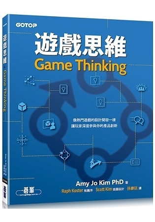 遊戲思維 像熱門遊戲的設計開發一樣,讓玩家深度參與你的產品創新