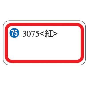 [奇奇文具]   鶴屋HW-3075(紅框)保護膜標籤