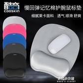 滑鼠墊 記憶棉護腕辦公創意加厚lol遊戲手托滑鼠墊大腕托防鼠標手 朵拉朵YC