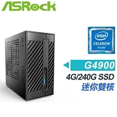 【南紡購物中心】華擎 小型系列【小酷博】G4900雙核 迷你電腦(4G/240G SSD)