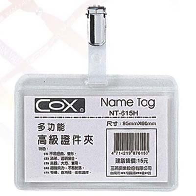 COX 三燕 橫式多功能高級證件套/派司套/識別套 附夾 NT-615H