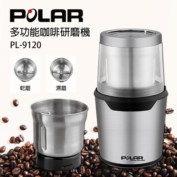 【艾來家電】【分期0利率+免運】POLAR普樂 多功能咖啡研磨機 PL-9120