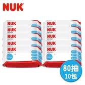 德國NUK-濕紙巾80抽-10包