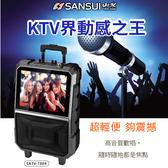 【山水SANSUI】LED15吋螢幕行動拉桿KTV(SKTV-T888)