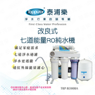 [家事達] 台灣TOPPUROR- 改良式七道能量RO純水機_含基本安裝 特價