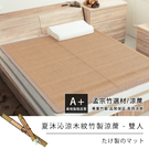 莫菲思 夏沐沁涼木紋雙人竹蓆 (雙人-5X6尺)