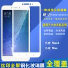 88柑仔店~絲印全屏覆蓋鋼化玻璃膜小米MAX6.44寸 MAX2手機貼膜全覆蓋保護膜