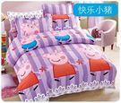 粉紅豬小妹床包 佩佩豬床包四件組   純棉床包  一般雙人床包組 1.5M【藍星居家】